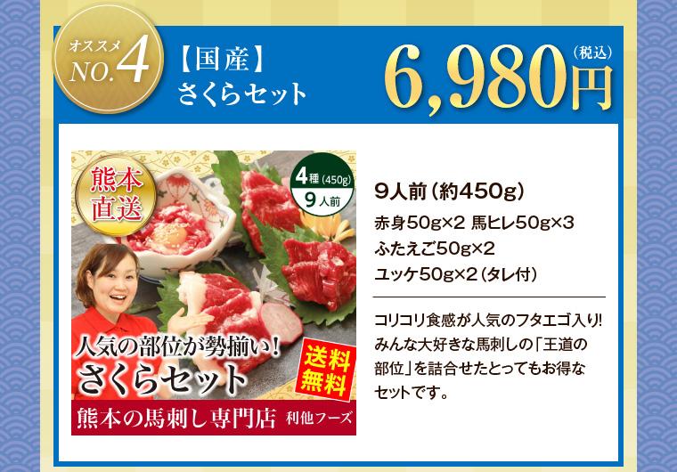 【国産】さくらセット 6,980円(税込)