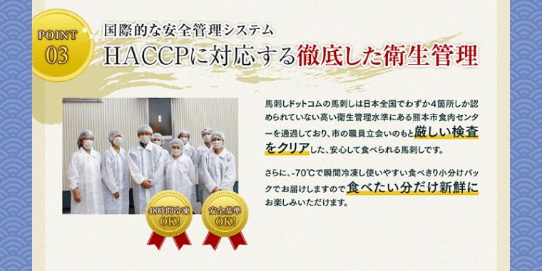 HACCPに対応する徹底した衛生管理