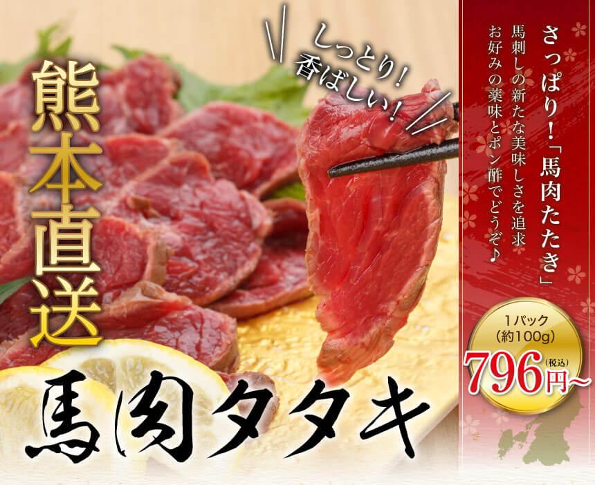 馬肉タタキ
