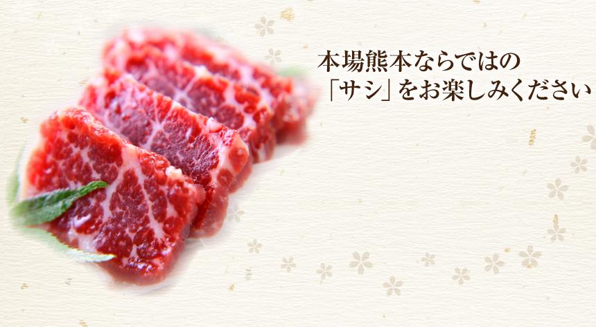 本場熊本ならではの「サシ」をお楽しみください