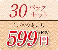 30パックセット