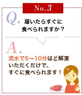よくある質問NO.3