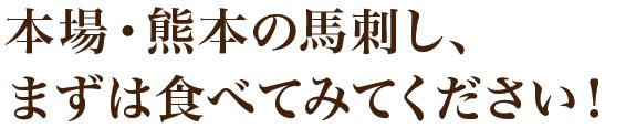 本場・熊本の馬刺し、まずは食べてみてください!