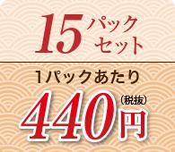 15パックセット