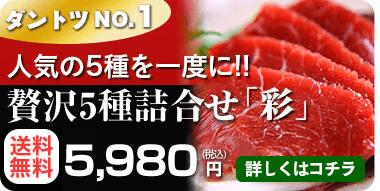 人気の5種を一度に!贅沢五種詰合せ「彩」5,980円 送料無料