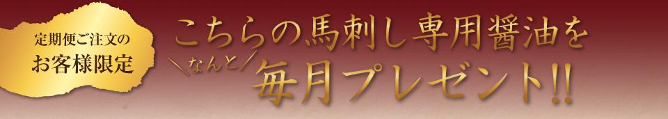 【国産】スライス馬刺し定期便